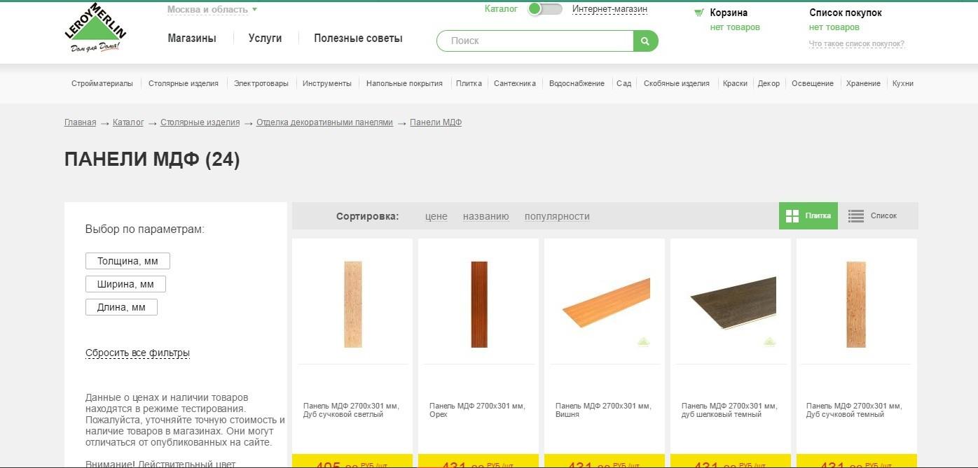 Леруа Интернет Магазин Иркутск